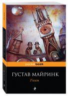 Майринк Г. - Голем' обложка книги