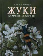 Жуки. Карманный справочник. Просвиров А.С.