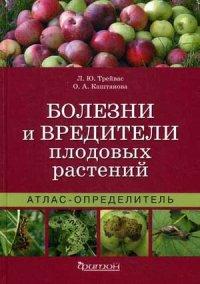 Атлас-определитель. Болезни и вредители плодовых растений. Трейвас Л.Ю. Каштанова О.А.