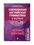 А.А. Ионина, А.С. Саакян - Современная английская грамматика в таблицах. 3-е издание' обложка книги