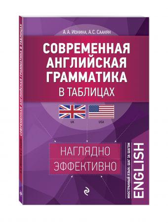 Современная английская грамматика в таблицах. 3-е издание Ионина А.А., Саакян А.С.