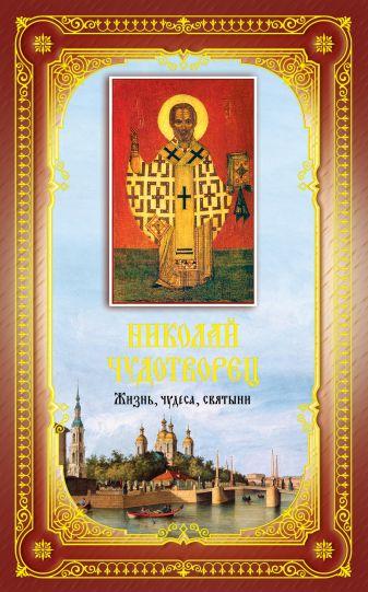 Николай Чудотворец: Жизнь, чудеса, святыни (ПП)