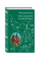 Купер Дж.Ф. - Последний из Могикан' обложка книги