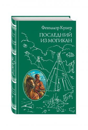 Джеймс Фенимор Купер - Последний из Могикан обложка книги