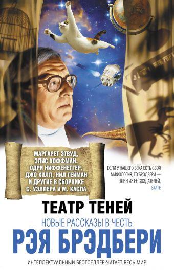 Театр теней. Новые рассказы в честь Рэя Брэдбери Уэллер С., Касл М., сост.