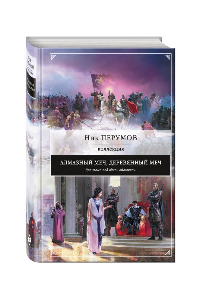 Ник Перумов - Алмазный меч, Деревянный меч обложка книги