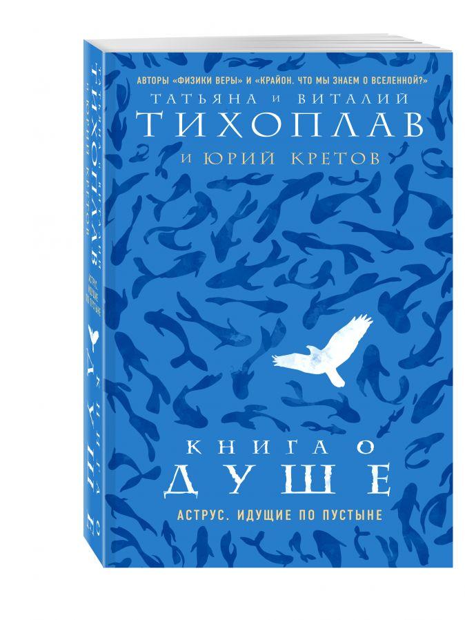 Книга о душе. Аструс. Идущие по пустыне Татьяна и Виталий Тихоплав и Юрий Кретов