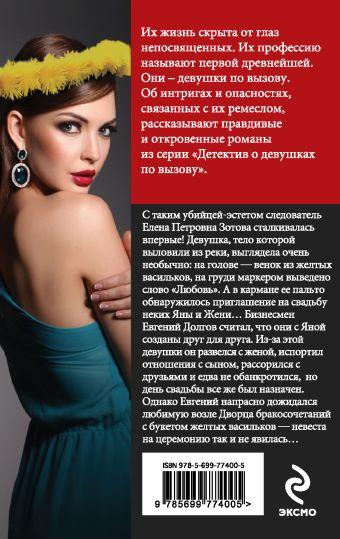 Остров желтых васильков Брикер М.