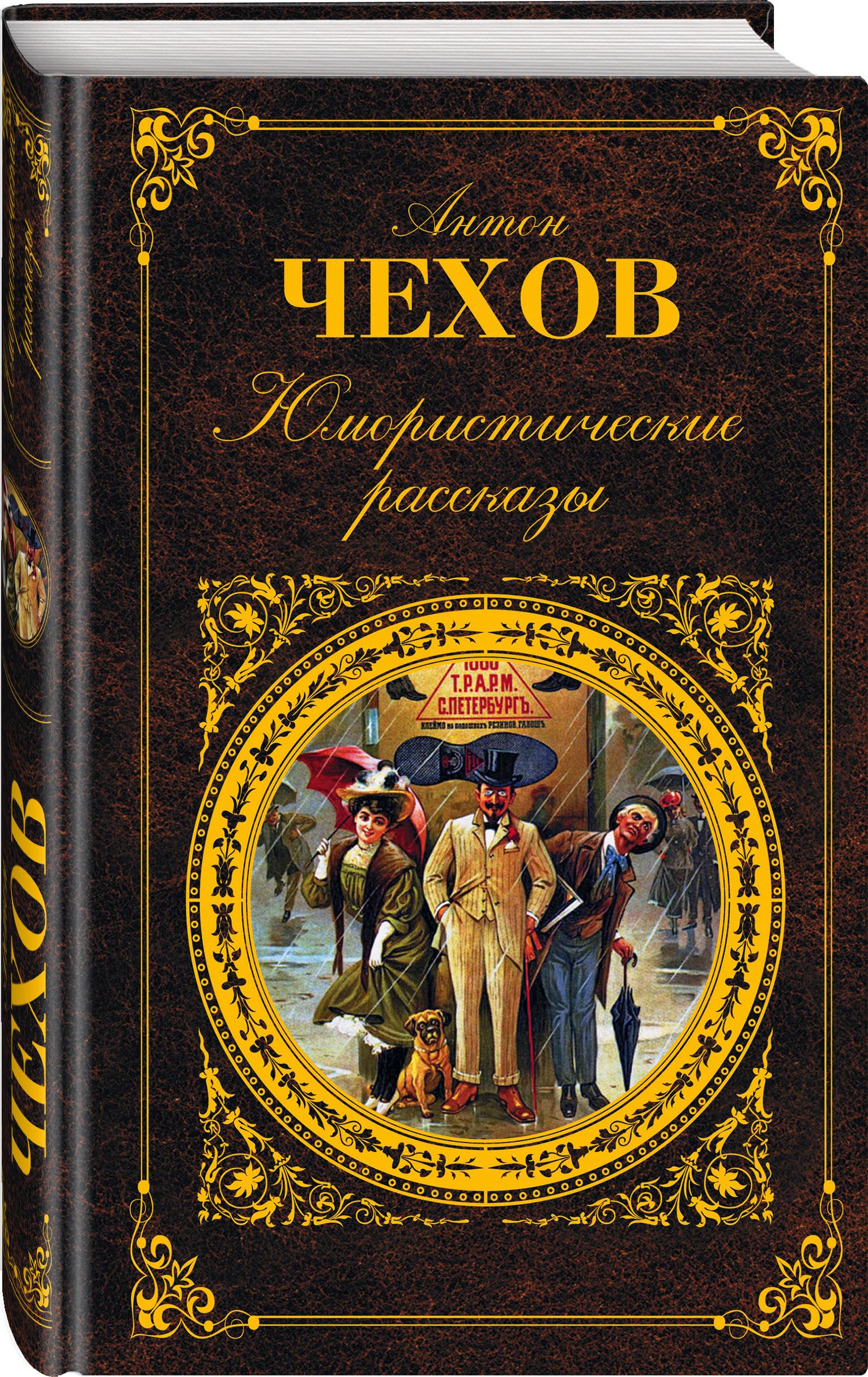Чехов А.П. Юмористические рассказы рассказы и сказки