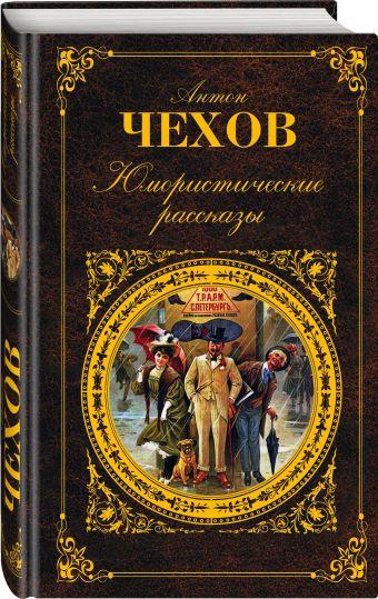 Юмористические рассказы Антон Чехов