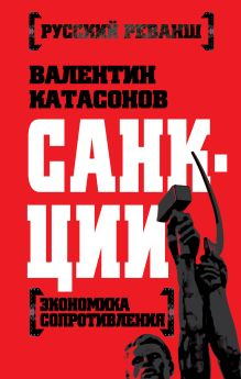 Санкции. Экономика для русских