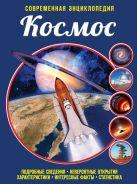 Куцовол И.В. - Космос' обложка книги