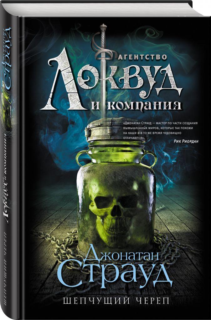 Джонатан Страуд - Шепчущий череп обложка книги