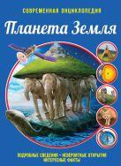 Опалинская Н.В. - Планета Земля' обложка книги