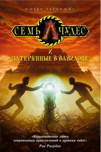 Леранжис П. - Семь чудес и затерянные в Вавилоне обложка книги