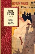 Артюр Рембо - Пьяный корабль обложка книги