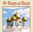 От Пасхи до Пасхи. Православный иллюстрированный календарь