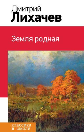 Земля родная Лихачев Д.С.