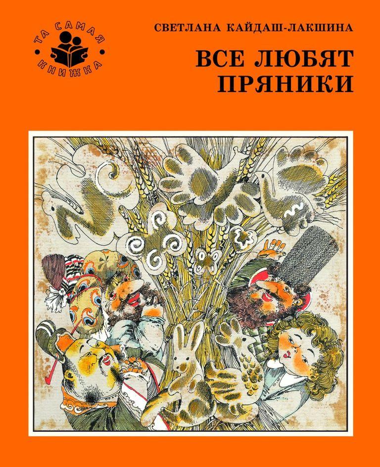 Светлана Кайдаш. Все любят пряники цена 2017