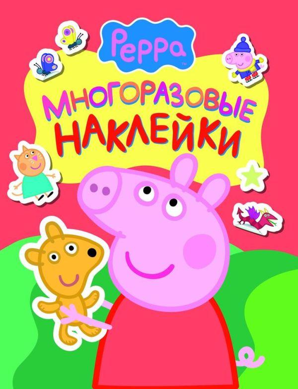 Свинка Пеппа. Многоразовые наклейки