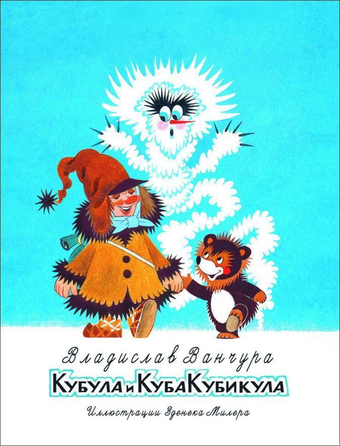 Ванчура В. - Кубула и Куба Кубикула обложка книги