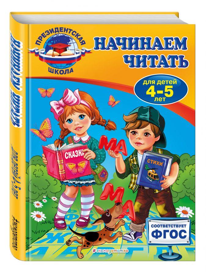 А.В. Пономарева - Начинаем читать: для детей 4-5 лет обложка книги