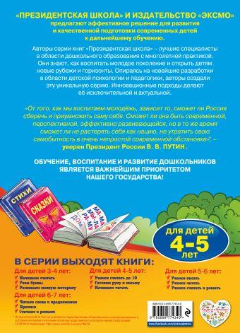 Начинаем читать: для детей 4-5 лет А.В. Пономарева