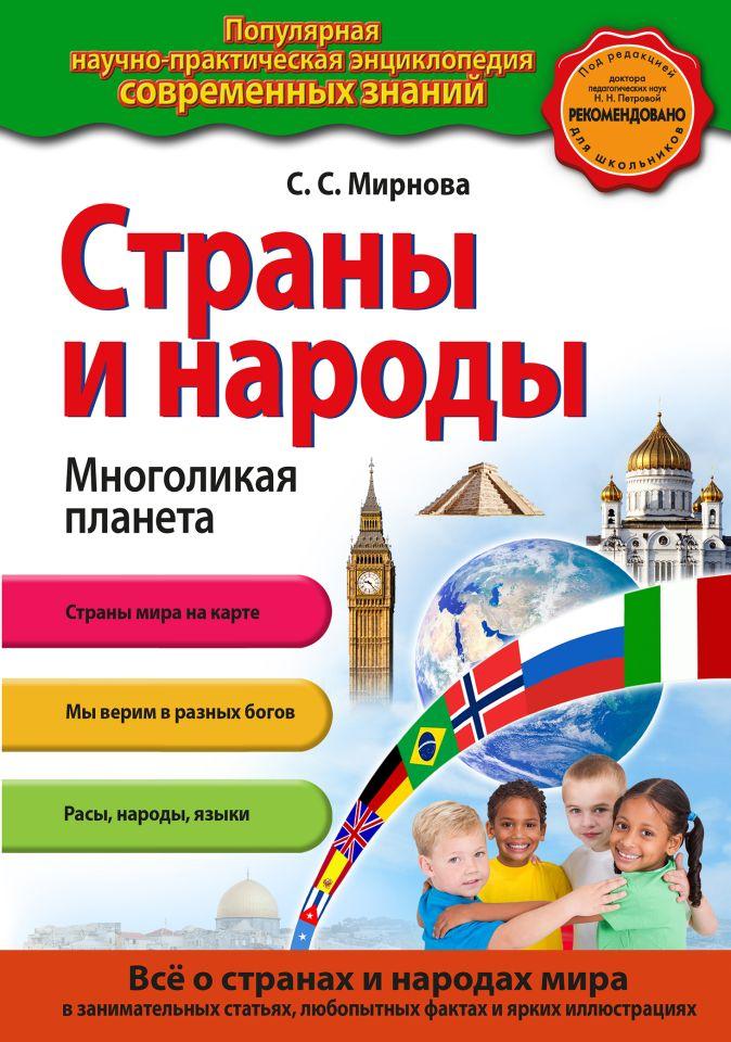 Страны и народы. Многоликая планета С.С. Мирнова