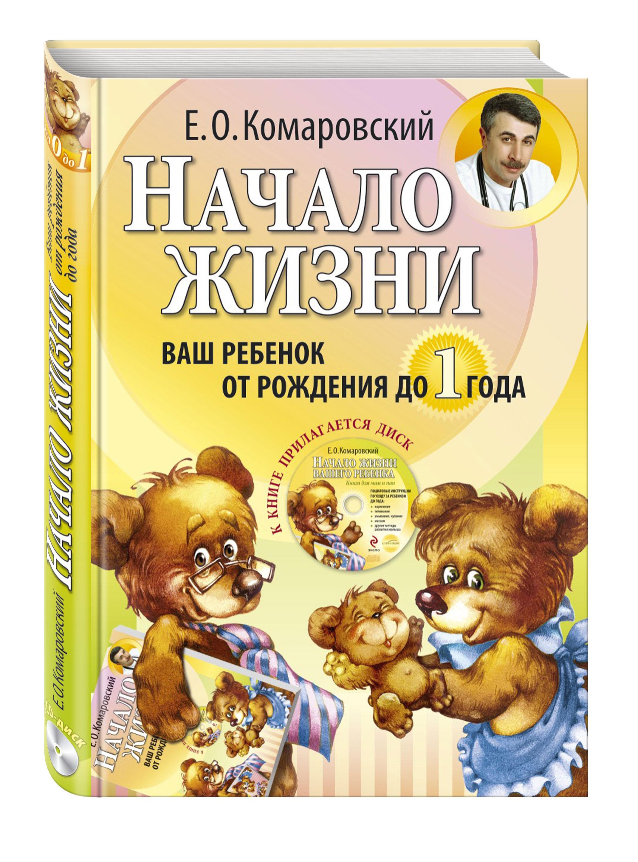 Комаровский Евгений Олегович Начало жизни. Ваш ребенок от рождения до 1 года. (+DVD)