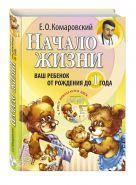 Комаровский Е.О. - Начало жизни. Ваш ребенок от рождения до 1 года. (+DVD)' обложка книги