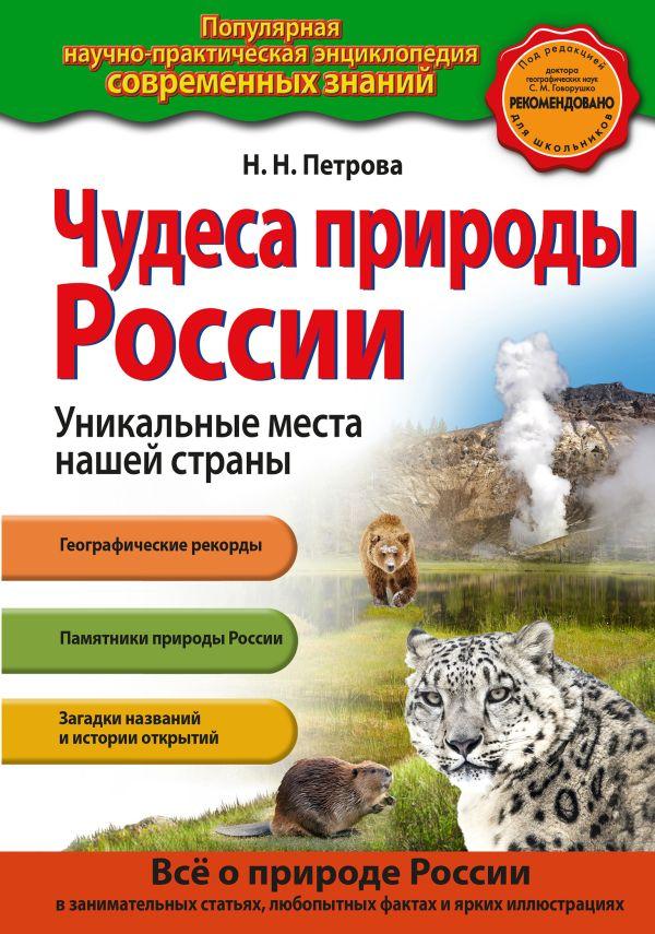 Чудеса природы России. Уникальные места нашей страны Петрова Н.Н.