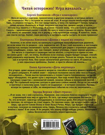 Большая книга ужасов. Коллекция кошмаров Охотников С., Неволина Е., Арсеньева Е., Веркин Э.