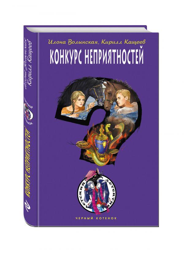 Конкурс неприятностей Волынская И., Кащеев К.
