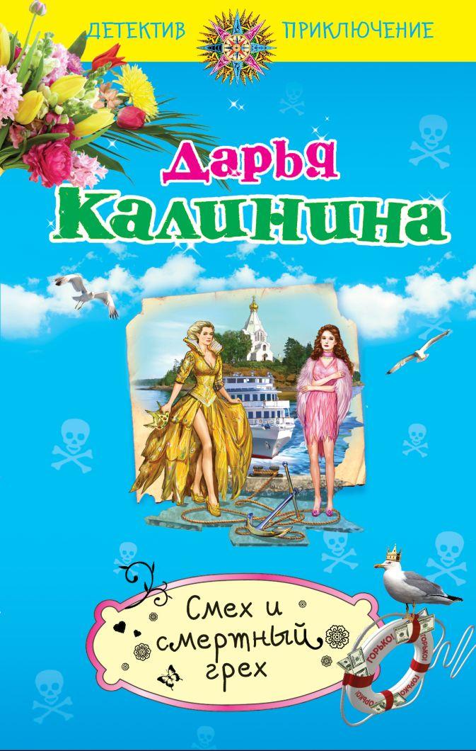 Дарья Калинина - Смех и смертный грех обложка книги