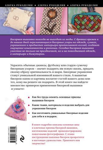 Вышивка бисером: мастер-классы для начинающих Ольга Белякова
