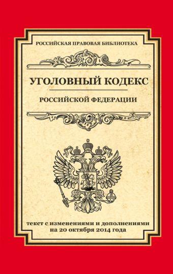 Уголовный кодекс Российской Федерации: текст с изм. и доп. на 20 октября 2014 г.