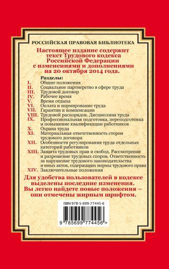 Трудовой кодекс Российской Федерации: текст с изм. и доп. на 20 октября 2014 г.