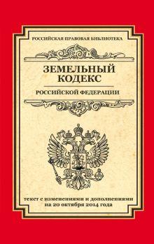 Земельный кодекс Российской Федерации: текст с изм. и доп. на 20 октября 2014 г.