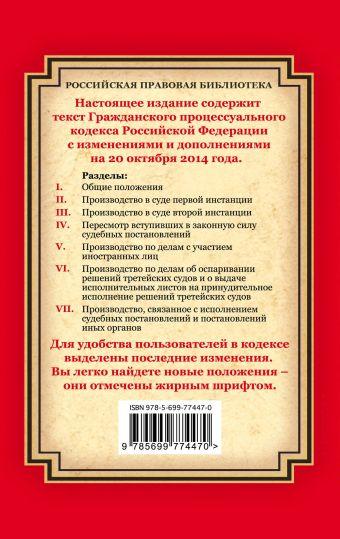 Гражданский процессуальный кодекс Российской Федерации: текст с изм. и доп. на 20 октября 2014 г.