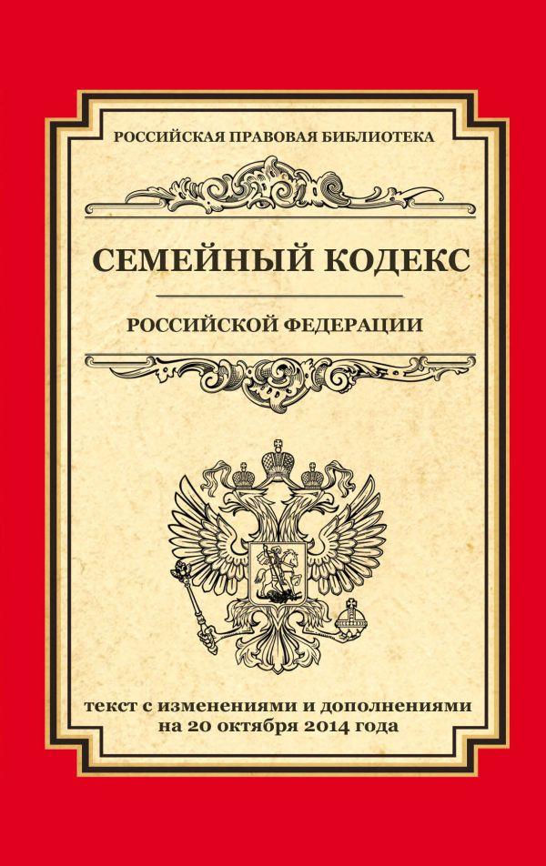 Семейный кодекс Российской Федерации: текст с изм. и доп. на 20 октября 2014 г.
