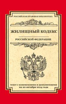 Жилищный кодекс Российской Федерации: текст с изм. и доп. на 20 октября 2014 г.
