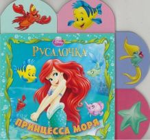 Русалочка. Принцесса моря. Закладки-малышки.