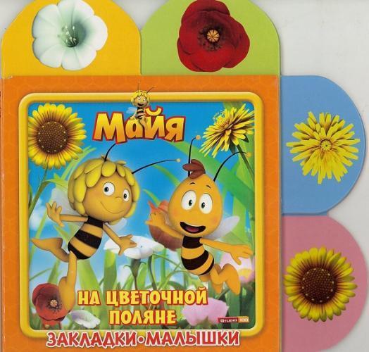 Пчёлка Майя. На цветочной поляне. Закладки-малышки. вальдемар бонзельс пчёлка майя занимательный блокнот задания наклейки раскраски