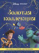 Сказки о приключениях. Золотая коллекция Disney/Pixar.