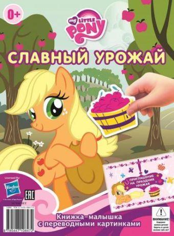 Мой маленький пони. Славный урожай. Гала-концерт. КПК № 1403. Книжка-малышка с переводными картинками.