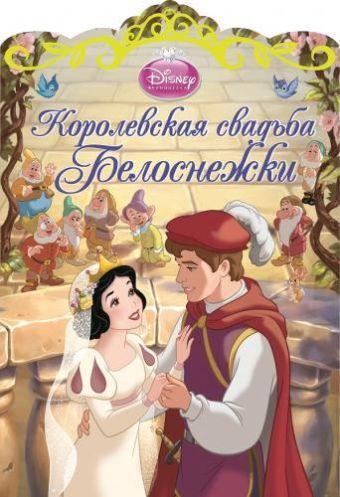 Королевская свадьба Белоснежки.