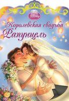 Королевская свадьба Рапунцель.