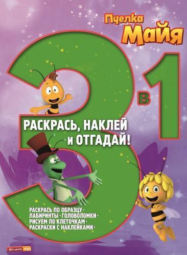 Пчёлка Майя. РНО № 1406. Раскрась, наклей, отгадай! 3 в 1. ISBN: 978-5-4471-0840-3