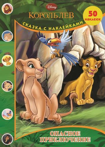Король Лев. Сказка с наклейками.