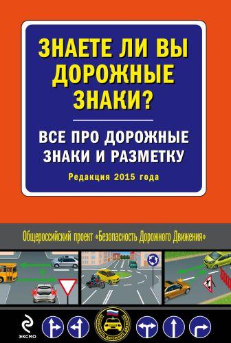 Знаете ли вы дорожные знаки? Все про дорожные знаки и разметку (c изм. на 2015 год)
